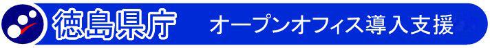 徳島県庁 オープンオフィス導入支援中
